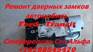 Ремонт дверных замков автомобиля Ford Transit Симферополь +79788545470