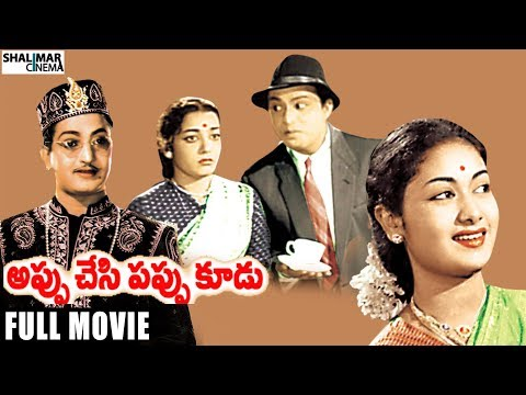 Appu Chesi Pappu Koodu Telugu Full Length Movie  NTR, Savitri, Jamuna, SVR