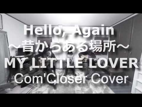 Hello, Again 〜昔からある場所〜 / MY LITTLE LOVER@Com'Closer (Cover)