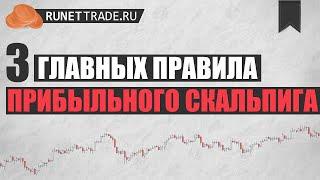 Скальпинг 3 три главных правила прибыльной торговли!