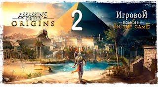Assassins Creed Origins Истоки - Прохождение Серия 2 Убежише