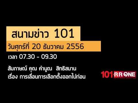 สนามข่าว 101 20 ธันวาคม 2556 A