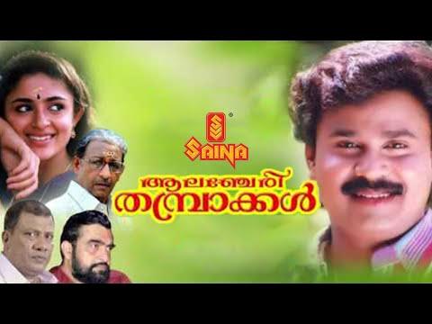 Alancheri Thamprakkal | Malayalam Full Movie | Dileep | Nedumudi Venu | Narendra Prasad