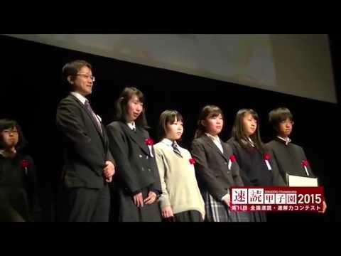 速読の全国大会「速読甲子園2016」表彰式開催
