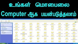 How to Convert Your Android Mobile to Computer | Tech Tips in Tamil |