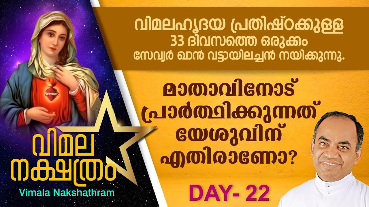 വിമലഹൃദയ പ്രതിഷ്ഠാ പ്രാര്ത്ഥന - DAY 22