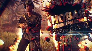 Rising Storm 2: Vietnam - Новая информация о разработке игры(, 2015-08-11T11:27:33.000Z)