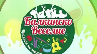 БАЛКАНСКО ВЕСЕЛИЕ - 5-8 ЮЛИ 2018 - САНДАНСКИ