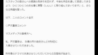 TEAM NACKS戸次重幸&市川由衣が電撃婚 交際1年2ヶ月「小さな幸せを大切...