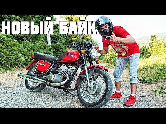 Мой новый мотоцикл - Поменял спортбайк на ИЖ Юпитер 5