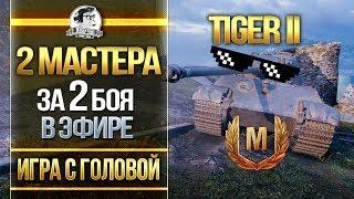 """2 МАСТЕРА за 2 БОЯ В ЭФИРЕ! Tiger II - """"Игра с головой"""""""