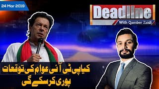 Challenges for PTI   Deadline with Qamber Zaidi 24th March 2019