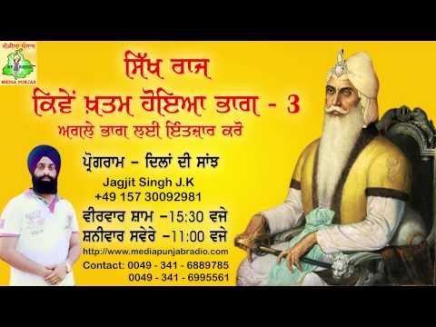 Sikh Raj Kive Khatam Hoyeya Part  3 (Media Punjab Radio)