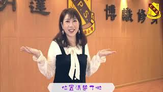 Publication Date: 2021-04-29   Video Title: 大角嘴天主教小學 - 「purple姐姐伴學歌謠 - 物件位