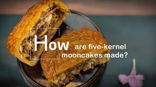 Live: How are five-kernel mooncakes made? 解密五仁月饼制作过程