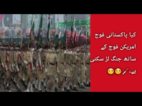 Pakistan army can compete with the American army