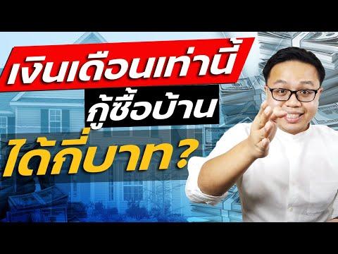 เงินเดือนเท่านี้ กู้ซื้อบ้านได้กี่ล้านบาท ?   ธนาคารเขาคิดยังไง   ค่า DSR คืออะไร ?