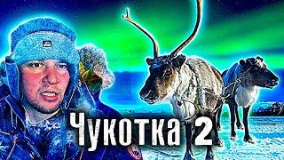 Заблудились в тундре / Чукотка / Последний посёлок Евразии / Уэлен / Как люди живут