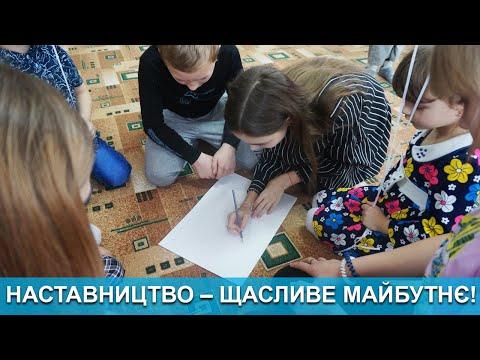 Медіа-Інформ / Медиа-Информ: Спеціальний репортаж. Наставництво – щасливе майбутнє!