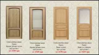 Межкомнатные Двери Халес. Салон-магазин Интерлок Киев.(, 2014-07-13T09:32:26.000Z)