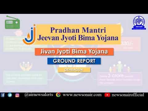 262 #GroundReport on Pradhan Mantri Jeevan Jyoti Bima Yojana (English) From Uttarakhand.