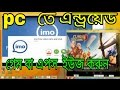 how to play android games,APPS on pc-(BANGLA)