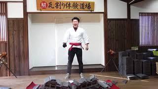 日本男児が男らしさを魅せるために行うのが瓦割り。精神を集中させ拳ひとつで積み上げられた瓦に向かい大勢の前で自分の力を見せつける最高のパフォーマンス。