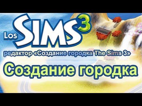 Редактор Создание городка Sims 3