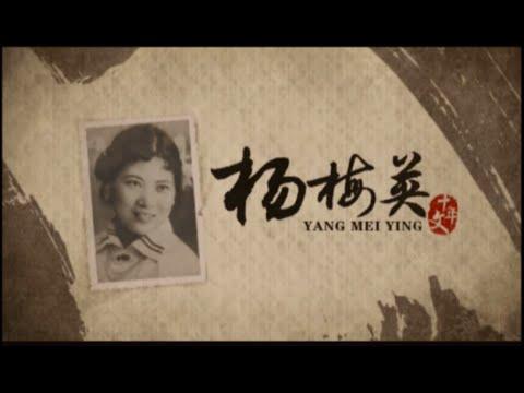 "Image Description of : Teochew Short Film 潮语微电影: ""Yeo Bhue Eng《杨梅英》"