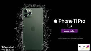 اطلب iPhone 11 Pro وiPhone 11 Pro Max مسبقاً