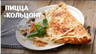 Закрытая пицца кальцоне пошаговый видео рецепт | простые рецепты от Дании