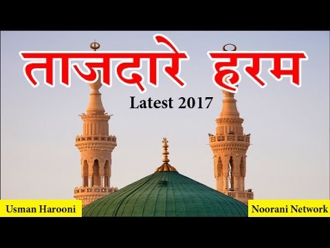 ताजदारे हरम हो निगाहे करम || Heart touching Naat Shareef || Usman Harooni Naat, 9950276554