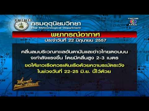 เรื่องเล่าเสาร์-อาทิตย์ พยากรณ์อากาศเตือนรับมือฝนตกหนักทั่วไทย