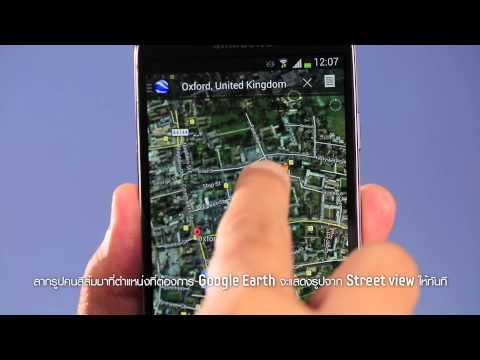 [How To] วิธีแสดงภาพ Street view ผ่าน Google Earth บน Samsung Galaxy