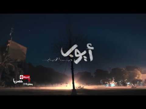 أغنية تتر البداية لمسلسل أيوب بطولة مصطفى شعبان - غناء عبده سليم - حق انتفاع / رمضان 2018   HD