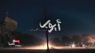 أغنية تتر البداية لمسلسل أيوب بطولة مصطفى شعبان - غناء عبده سليم - حق انتفاع / رمضان 2018 | HD