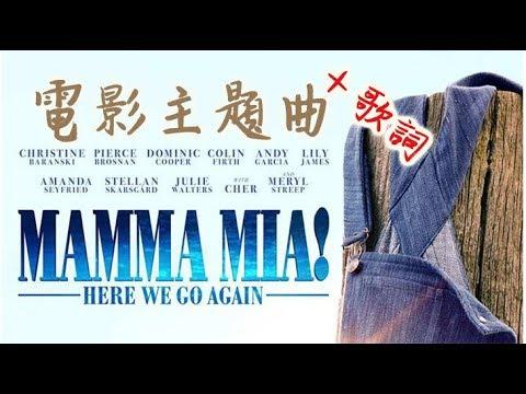 Mamma Mia 2! Here We Go Again 媽媽咪呀! 開心再黎 MV主題曲+歌詞 - YouTube
