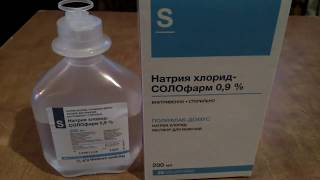 Как открыть пластиковую бутылку с раствором натрия хлорида.