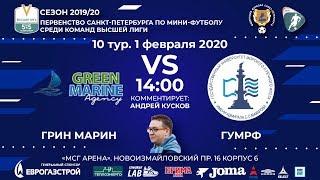 ГРИН МАРИН ГУМРФ ВЫСШАЯ ЛИГА 2019 20