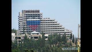 САМЫЙ ЗАГАДОЧНЫЙ ОТЕЛЬ В Крыму. Алушта сегодня.Отдых в Крыму