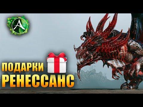 ArcheAge - ПОДАРКИ РЕНЕССАНС!
