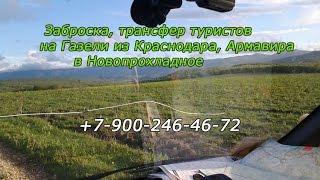 видео Описание похода Новопрохладный (Сахрай)