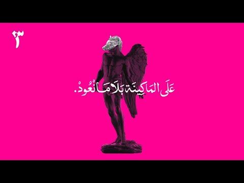 Mashrou' Leila - 09 - Bint elKhandaq (Official Lyric Clip ) | مشروع ليلى - بنت الخندق