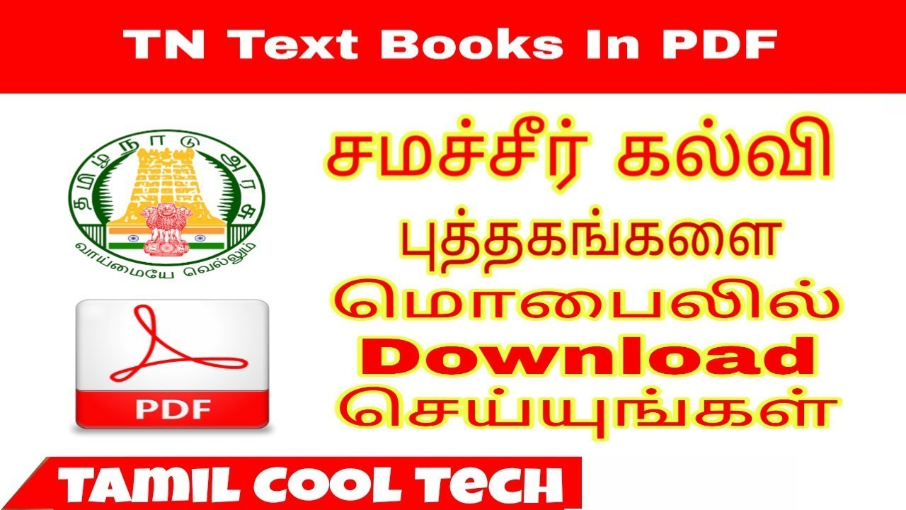 Tamilnadu all new books pdf free download samacheer kalvi youtube.