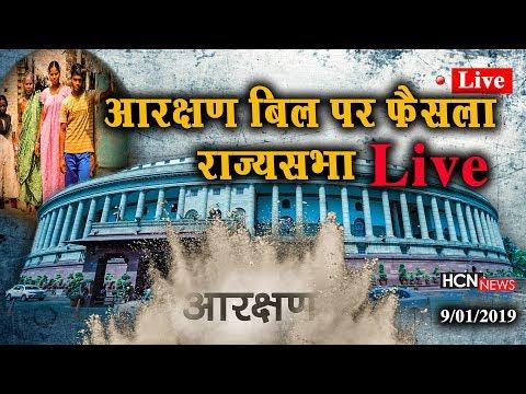 HCN News   Rajya Sabha में Reservation Bill पर फैसला Live   RSTV Live   Reservation Bill in Sansad