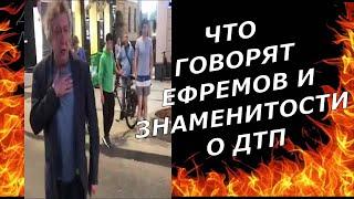 АДВОКАТ,ЮРИСТ,СОЛОВЬЁВ,СТЕБУНОВ О ЕФРЕМОВЕ В ДТП