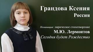 М.Ю. Лермонтов  Сегодня будет Рождество читает Грандова Ксения