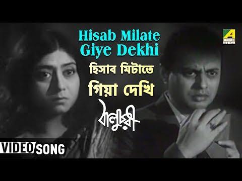 Hisab Milate Giye Dekhi | Baluchari | Bengali Movie Song | Hemanta Mukherjee thumbnail
