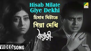 Hisab Milate Giye Dekhi... | হিসাব মিলাতে গিয়ে দেখি... | Baluchari