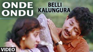 Onde Ondu II Belli Kalungura II Sunil and Malashri
